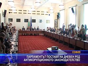 Парламентът поставя на дневен ред антикорупционното законодателство