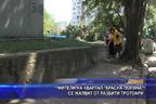 """Жители на квартал """"Краска поляна"""" се жалват от разбити тротоари"""