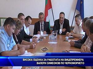 Висока оценка за работата на вицепремиера Симеонов по Черноморието