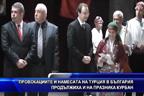 Провокациите и намесата на Турция в България продължиха и на празника курбан