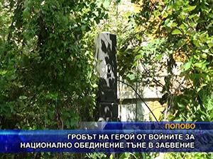 Гробът на герой от войните за национално обединение тъне в забвение