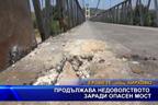 Продължава недоволството заради опасен мост