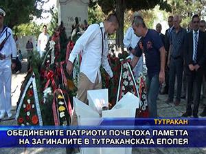 Обединените патриоти почетоха паметта на загиналите в Тутраканската епопея