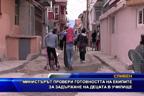 Министърът провери готовността на екипите за задържане на децата в училище