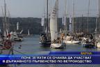 Поне 30 яхти се очаква да участват в държавното първенство по ветроходство