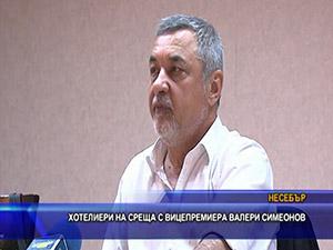Хотелиери на среща с вицепремиера Валери Симеонов