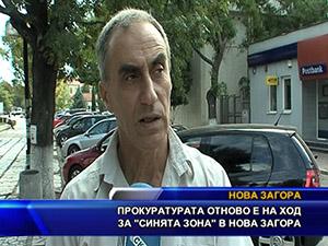 """Прокуратурата отново е на ход за """"синята зона"""" в Нова Загора"""