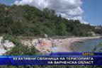 89 активни свлачища на територията на Варненска област