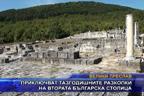 Приключват тазгодишните разкопки на втората българска столица