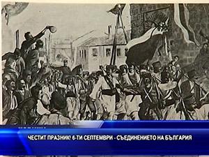 Честит празник! 6-ти септември Съединението на България