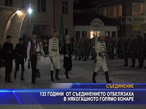 132 години от Съединението отбелязаха в някогашнотоГолямо Конаре