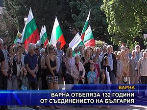 Варна отбеляза 132 години от Съединението на България