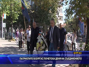 Патриотите в Бургас почетоха Деня на Съединението