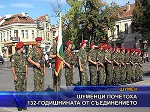 Шуменци почетоха 132-годишнината от Съединението