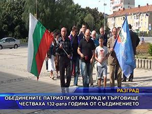 Обединените патриоти от Разград и Търговище честваха 132-рата година от Съединението