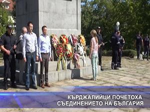 Кърджалийци почетоха Съединението на България