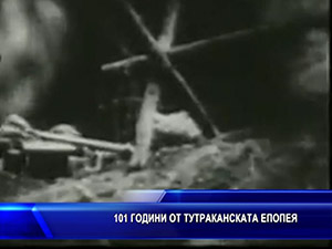 101 години от Тутраканската епопея