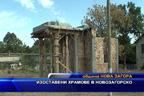 Изоставени храмове в Новозагорско