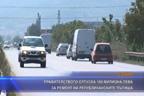 Правителството отпуска 100 милиона лева за ремонт на републиканските пътища