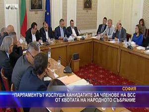 Парламентът изслуша кандидатите за членове на ВСС от квотата на народното събрание