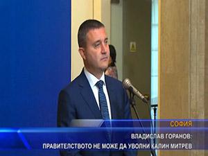 Владислав Горанов: Правителството не може да уволни Калин Митрев