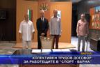 """Колективен трудов договор за работещите в """"Спорт - Варна"""""""