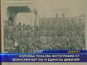 Изложба показва фотографии от войнския бит на VI Бдинска дивизия