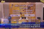 Пчелари от страната и чужбина се събраха във Варна