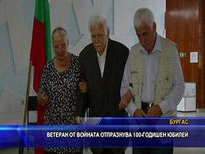 Ветеран от войната отпразнува 100-годишен юбилей