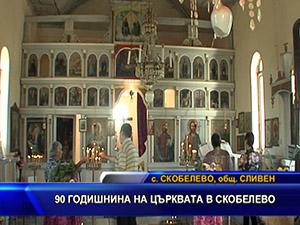 90 годишнина на църквата в Скобелево
