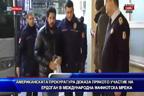 Доказаха прякото участие на Ердоган в международна мафиотска мрежа