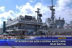 Италиански боен кораб акостира във Варна