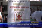 Фестивал на шевицата в Белослав