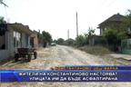 Жители на Константиново настояват улицата им да бъде асфалтирана