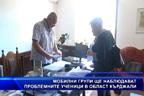 Мобилни групи ще наблюдават проблемните ученици в област Кърджали