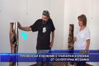 Плевенски художник с уникална изложба от скулптурна мозайка