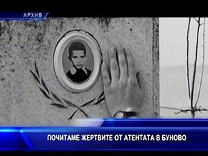 Почитаме жертвите от атентата в Буново
