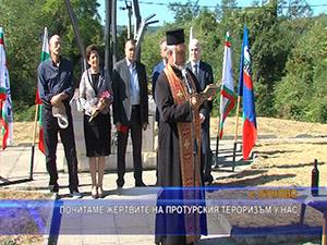 Почитаме жертвите на протурския тероризъм
