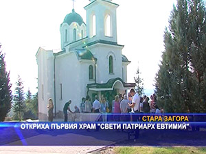 "Откриха първия храм ""Свети патриарх Евтимий"""