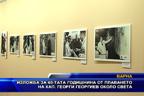 Изложба за 40-тата годишнина от плаването на кап. Георги Георгиев около света