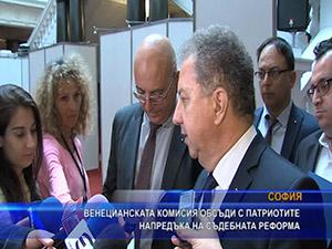 Венецианската комисия обсъди с патриотите напредъка на съдебната реформа