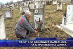 Дарители обновиха паметника на строителя на Шипка
