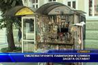 Емблематичните павилиони в Сливен засега остават