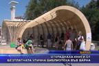 Откраднаха книги от безплатната улична библиотека във Варна