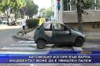 Автомобил изгоря във Варна, инцидентът може да е умишлен палеж