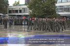 Български военни с висока оценка след международно учение в Грузия