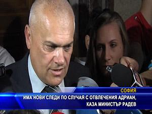 Има нови следи по случая с отвлечения Aдриан, каза министър Радев