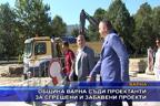 Община Варна съди проектанти за сгрешени и забавени проекти
