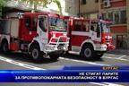 Не стигат парите за противопожарната безопасност в Бургас