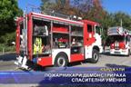 Пожарникари демонстрираха спасителни умения